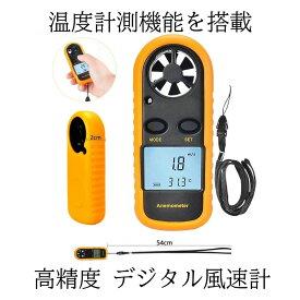 風神 風速計 デジタル 高精度 操作簡単 手軽 温度計 搭載 室外 作業現場 漁業 農業 スポーツ HUUJIN