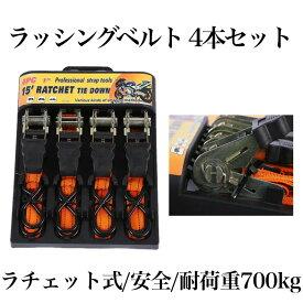 ラチェット式 ラッシングベルト 4本セット バイク 荷物 引っ越し トラック 固定 安全 簡単 荷台 二輪 ロープ 便利グッズ RASHING-4