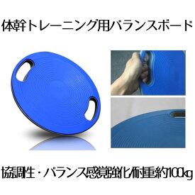 トランクボード ブルー バランスボード ダイエット 体幹トレーニング用 Everymile 滑り止め 直径40cm TRUNKB-BL