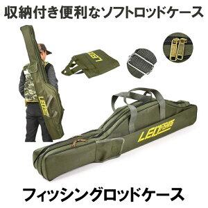 フィッシングロッドケース ロッドバッグ ロッドケース 1.5mグリーン 釣り竿 釣り竿ケース 釣りバッグ FRCASE-15-GR