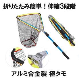 極タモ タモ網 玉網 折り畳み 伸縮3段階 長さ調節可能 釣り具 全長2m コンパクト 釣り網 GOKUTAMO