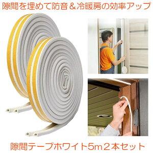 隙間テープ ホワイト 2台セット ドア すきま風防止 防音パッキン 引き戸 窓 扉 玄関用すきま 2-SUKITEPA-WH