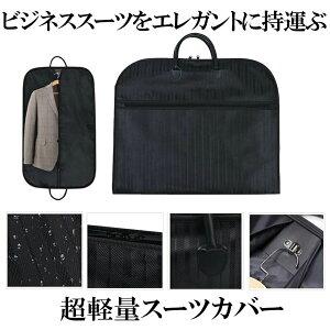 エグゼクティブケース ブラック スーツカバー 持ち運び ガーメントバッグ 衣類 収納 シワ防止 大容量 防水防塵 軽量 男女兼用 EXEBAG-BK