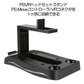 VR 多機能 スタンド PSVR PS Move コントローラ 充電 VRコネクタ VRヘッドセット CUH-ZVR2 PS3MOVE PS4MOVE 対応 収納 VRSTAND