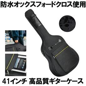 ギターケース ギグバッグ アコースティックギター 41インチ 防水 インチパッド入り GUITSOFU