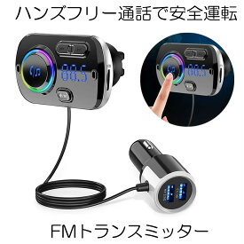 FMトランスミッター シガーソケット USB 車載充電器 Bluetooth 5.0+EDR 2 USBポート 5V/2.4A&3A BC49BQ