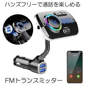FMトランスミッター Bluetooth5.0 車載FMトランスミッターSiri Google 7色LEDライト Android Iphone BC49AQ