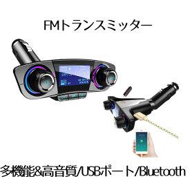 FMトランスミッター ブルートゥース 車載用 Bluetooth レシーバー 音楽 高音質 ハンズフリー通話 無線 USB充電ポート iPhone HDTRANSES