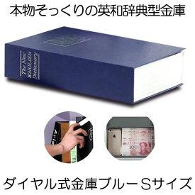 本型金庫 Sサイズ ブルー ダイヤル式 辞書型 金庫 ユニーク 鍵型 防犯 本棚 大人気文房具 プレゼント 面白いデザイン HOSIKIN-S-BL-DA