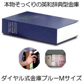 本型金庫 Mサイズ ブルー ダイヤル式 辞書型 金庫 ユニーク 鍵型 防犯 本棚 大人気文房具 プレゼント 面白いデザイン HOSIKIN-M-BL-DA