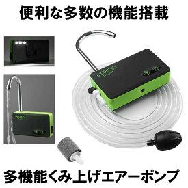 携帯 エアーポンプ ウォーターポンプ 酸素ポンプ 簡易手洗い 釣り LED ライト USB 充電 災害 防災 汲み上げ 水 LH-207