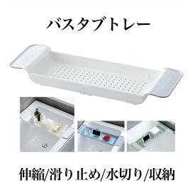 バスタブトレー ホワイト 浴室用ラック バステーブル バスラック 伸縮式 ズレ防止 大容量 水切り TOREBAAS-WH