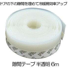 隙間テープ 半透明 6m ドア 窓 すきま 防止 暑さ 寒さ 騒音 臭い 対策 防音 風防止 ホコリ 花粉 防止 SUKITAPE-SIRO