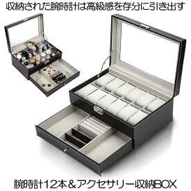 腕時計 収納ケース ブラック 収納ボックス 2段式 12本用 アクセサリー収納兼用 ピアス ネックレス 指輪 宝石 UDEPUREM-BK