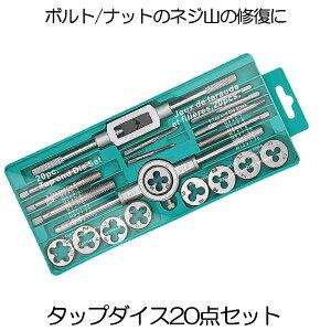 タップ ダイスセット ネジ穴 ネジ山修復 20pcs 高硬度 タップ レンチ ねじ切りダイス スレッド切削工具 NEZISHU20