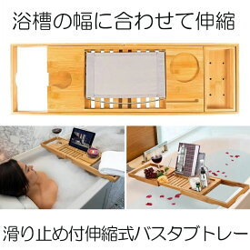 伸縮式バスタブトレー バステーブル 風呂 浴槽 バスブックスタンド バスタブラック 竹製 SINBASTO