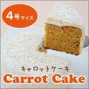 キャロットケーキ スイーツ イギリス