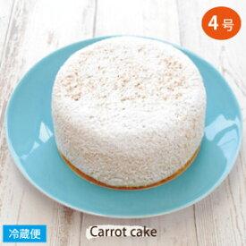 キャロットケーキ 4号サイズ 直径約12cm ENGLISH CARROT CAKE