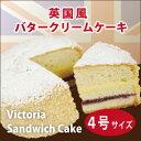 ヴィクトリア サンドイッチ バタークリームケーキ クリーム アフタヌーン イギリス