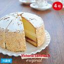 幻のバター 〜カルピスバター〜 使用! ヴィクトリアサンドイッチ 〜オリジナル〜 4号サイズ 直径約12cm VICTORIA SANDWICH