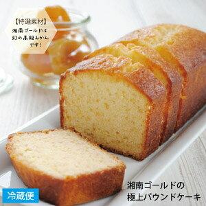 湘南ゴールドの極上パウンドケーキ SHONAN GOLD POUND CAKE