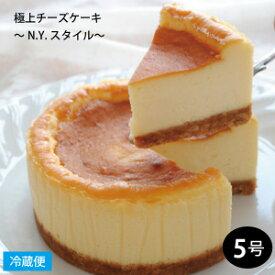 楽天スーパーSALE 半額 50%OFF 父の日 お中元 極上チーズケーキ 〜N.Y.スタイル〜 5号サイズ 直径約15cm チーズケーキ ニューヨークチーズケーキ ベイクドチーズケーキ NEW YORK CHEESE CAKE