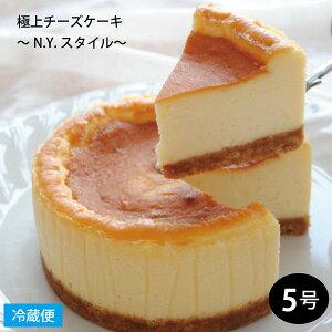 極上チーズケーキ 〜N.Y.スタイル〜 5号サイズ 直径約15cm NEW YORK CHEESECAKE