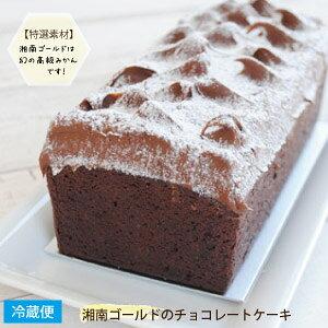 湘南ゴールドのチョコレートケーキ SHONAN GOLD CHOCOALTE CAKE
