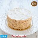レッドベルベットケーキ 5号サイズ 直径約15cm RED VELVET CAKE