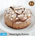 ポイント20倍ピーナッツバターのブラウニー5号サイズ直径約15cmチョコレートケーキPEANUTBUTTERCREAMBROWNIE