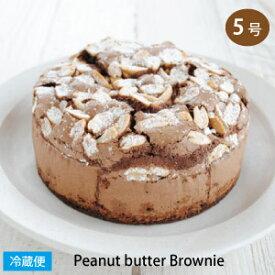 ポイント20倍 ピーナッツバターのブラウニー 5号サイズ 直径約15cm PEANUT BUTTER CREAM BROWNIE