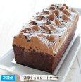 濃厚チョコレートケーキガトーショコラフォンダショコラチョコレートケーキCHOCOLATECAKE
