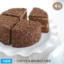 幻のバター 〜カルピスバター〜 使用!コーヒー&ウォルナッツケーキ 4号サイズ 直径約12cm COFFEE AND WALNUT CAKE
