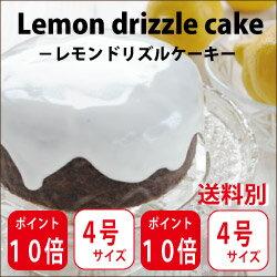 レモンドリズルケーキ 4号サイズ(直径約12cm) 【レモンケーキ】【ポイント10倍】【英国菓子】【イギリス菓子】【Lemon Drizzle Cake】