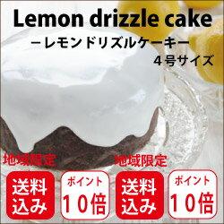 レモンドリズルケーキ 4号サイズ(直径約12cm) 【レモンケーキ】【送料込み】【ポイント10倍】【英国菓子】【イギリス菓子】【Lemon Drizzle Cake】
