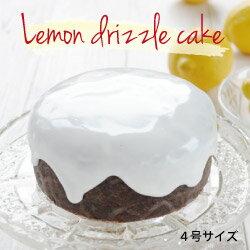 レモンドリズルケーキ 4号サイズ 直径約12cm レモンケーキ Lemon Drizzle Cake