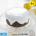 レモンドリズルケーキ 4号サイズ 直径約12cm Lemon Drizzle Cake