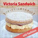 ヴィクトリア サンドイッチ 〜オールドファッション〜 5号サイズ / 直径15cm 「バタークリーム」「バタークリームケーキ」「英国菓子」「イギリス菓子」「VI...