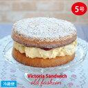 幻のバター 〜カルピスバター〜 使用! ヴィクトリアサンドイッチ 〜オールドファッション〜 5号サイズ 直径15cm VICTORIA SANDWICH