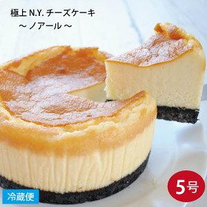 極上N.Y.チーズケーキ 〜ノアール〜 5号サイズ 直径約15cm NEW YORK CHEESE CAKE