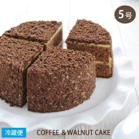 コーヒー&ウォルナッツケーキ 5号サイズ 直径約15cm COFFEE AND WALNUT CAKE