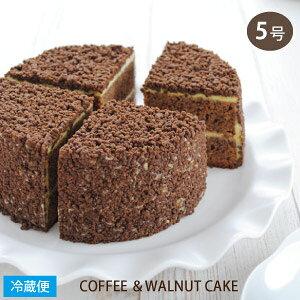 幻のバター 〜カルピスバター〜 使用!コーヒー&ウォルナッツケーキ 5号サイズ 直径約15cm COFFEE AND WALNUT CAKE