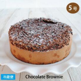 ポイント20倍 チョコレートブラウニー 5号サイズ 直径約15cm CHOCOLATE BROWNIE
