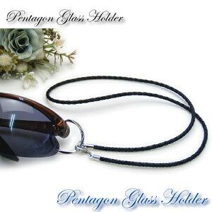 【メール便/送料無料】 グラスホルダー ペンタゴン メタルリング 四つ編みコード 軽量 めがねホルダー ネックレス サングラスかけ グラスコード 老眼鏡 メンズ レディース 【楽ギ