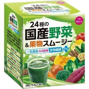 スカイフード 24種の国産野菜&果物スムージ 5.5g×30包 乳酸菌44億個+食物繊維 スムージー スティックタイプで使いやすい 母の日 ギフトに プレゼントに
