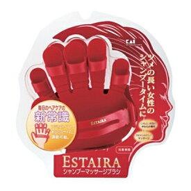貝印 KAI HB-0702 [エステアーラ シャンプーマッサージブラシ] 自由自在のやわらか素材 爪の長い女性にオススメ【定形外郵便発送送料無料】