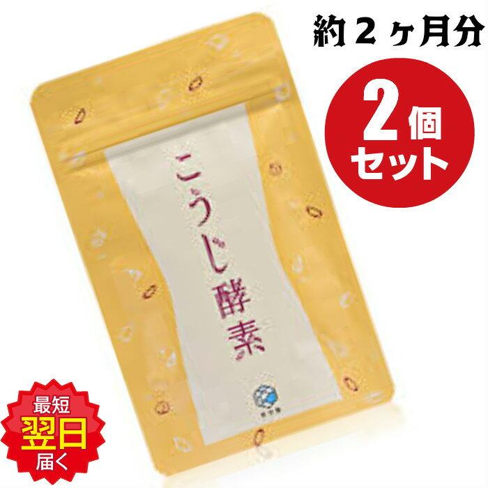 【次回100円OFF】悠悠館 こうじ酵素 約2カ月分(186粒)2袋でのお届けです