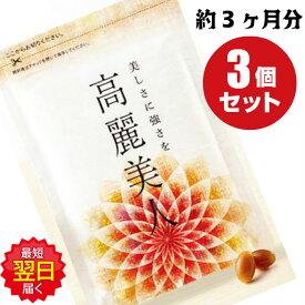 【3袋】高麗美人(高麗人サンプリメント)62粒×3(約3カ月分)サプリ ていねい通販 ゆうパケット ポスト投函にて発送
