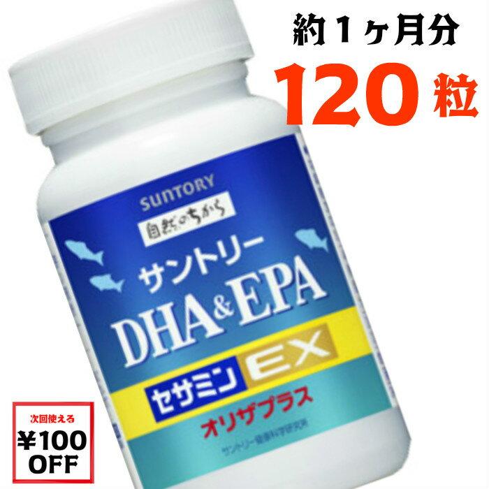 【サントリー DHA&EPA+セサミンEX オリザプラス400mg×120粒 ( 約30日分 ) [ サプリメント / サプリ / suntory / DHA / EPA / セサミンE がパワーアップ ]