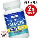 【送料無料】サントリー DHA&EPA+セサミンEXオリザプラス 400mg×240粒 ( 約60日分 ) dha epa サプリメント / サプリ…